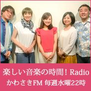楽しい音楽の時間!Radio